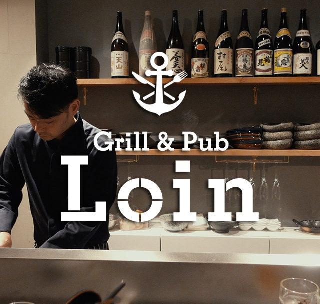 Grill & Pub Loin | グリル&パブ ロイン